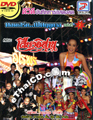 Concert DVD : Sieng Isaan band - Concert Perd Rudoo Karn Vol.2