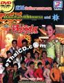 Concert DVD : Sieng Isaan band - Concert Perd Rudoo Karn Vol.3