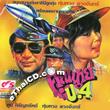 Khun Nai Por 4 [ VCD ]