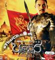 King Naresuan : Episode 2 [ VCD ]
