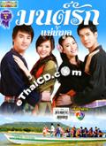 'Monruk maenum Moon' lakorn magazine (Darapappayon)