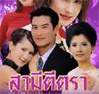 Thai TV serie : Samee Tee Tra [ DVD ]