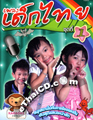 Karaoke VCD : Pleng Dek Thai - Vol.1
