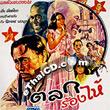 Talok Roang Hai [ VCD ]