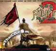 Red Cliff 2 [ VCD ]