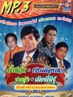 MP3 : Mae Mai Pleng Dunk - Sornkere & Roongpetch & Plern & Chai Muangsingh