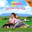 Karaoke VCD : Sorn Sinchai & Dok-Or Toongtong - Por Parn Gun