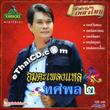 Karaoke VCD : Tossapol Himmapan : Ummata Pleng Lae Tossapol - Vol.2