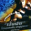 Fist Of Fury 1 [ VCD ]