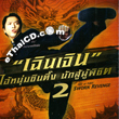 Fist Of Fury 2 [ VCD ]