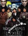 Hor Taew Tak 3 - Wak Shimi [ DVD ]