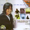 Karaoke VCD : Pa-la-pol - #3 Yung yim dai