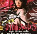 Miyuki : Ms.Nail Professional [ VCD ]