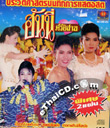 Concert VCDs : Honey Sri-Esarn - In Concert