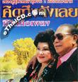 Karaoke VCD : Suthep & Saowalee  - Kid Tueng Jung Luey