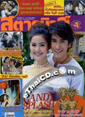 Star News : vol. 363 [April 2011]