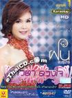 Karaoke DVD : Fon Tanasoontorn - Keawta Duangjai - Vol.1