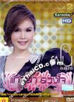 Karaoke DVD : Fon Tanasoontorn - Keawta Duangjai - Vol.2