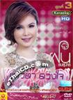 Karaoke DVD : Fon Tanasoontorn - Keawta Duangjai - Vol.3