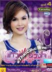 Karaoke DVD : Fon Tanasoontorn - Keawta Duangjai - Vol.4
