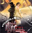 Kill [ VCD ]