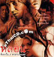 Lhorn : Hong Yen & Sala Nang Koy [ VCD ]