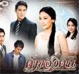 Thai TV serie : Ka Kong Khon [ DVD ]