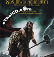 Thor : Hammer Of The Gods [ VCD ]