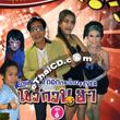 Thai comedy : Dok Kra Don - Show Guan Ha - Vol.6