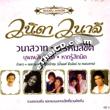 OST : Pleng Dunk Lakorn Hit - Wanida Wanalee