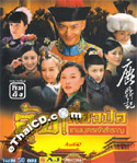 HK serie : Royal Tramp [ DVD ]