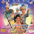 Li-kay : Sornram Nampetch - Kratom Nua Tong