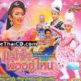 Li-kay : Sornram Nampetch - Mae Ja Por Yoo Nai