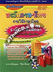Book : Koo Mue Triam Sorb Lhuk Pasa Thai Garn Chai Pasa Thai Radub Prathom Suksa