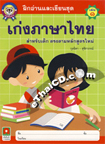 Book : Chud Keng Pasa Thai # 1
