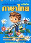 Book : Fuek Arn Kien Pasa Thai Radub Ton