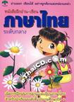 Book : Fuek Arn Kien Pasa Thai Radub Klarng