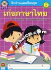 Book : Fuek Arn Lae Kien Pasa Thai # 3