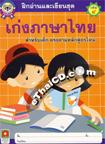 Book : Fuek Arn Lae Kien Pasa Thai # 4