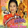 VCD : Lum Rueng : Banyen Sriwongsa - Maha Daeng Khon Luem Tua