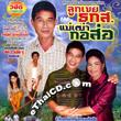VCD : Lum Rueng : Komtawil WiengUbol - Look Kei Tor Kor Sor.