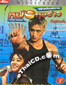 Mr. Iron Palm [ DVD ]
