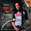 Karaoke VCD : Don Parakul : Vol. 1 - Ja Tai Pror Ruk Ter