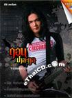 Karaoke DVD : Don Parakul : Vol. 1 - Ja Tai Pror Ruk Ter