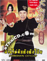 Forbidden City Cop [ DVD ]