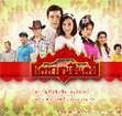 Thai TV serie : Kahas See Dang [ DVD ]