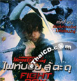 Fight Boy [ VCD ]