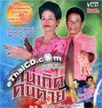 VCD : Lum Korn - Tongpan and Sompornnoi - Khon Kerd Khon Tai - Vol.1