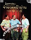 DVD : Khun Pra Chuay - Jum Aud Nah Barn - Vol.1-5