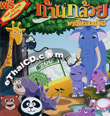 Khan Kluay : Visit The Zoo [ VCD ]